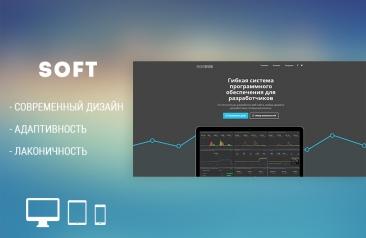 Soft - html шаблон для продажи ПО