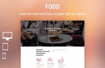 FOOD - современный лендинг для ресторана