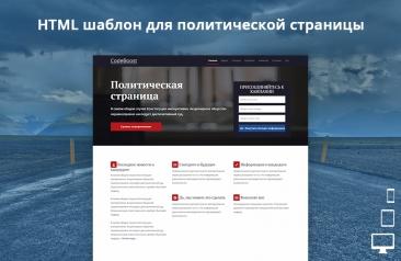 Policy - html шаблон для политической страницы