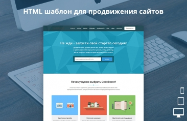 Seo - html шаблон для продвижения сайтов