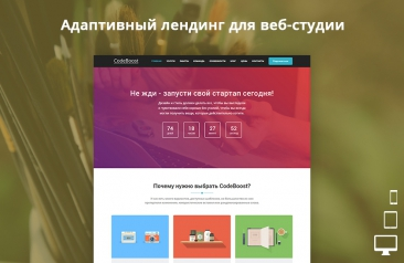 WebsiteDev - адаптивный лендинг для веб-студии