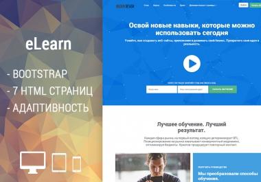 eLearn - HTML шаблон для онлайн курсов