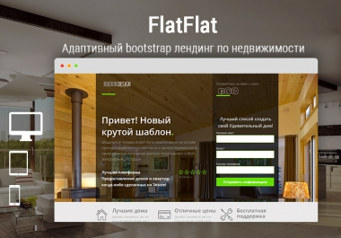 FlatFlat - адаптивный HTML лендинг по недвижимости
