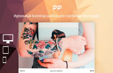 PP - bootstrap шаблон для портфолио фотографа