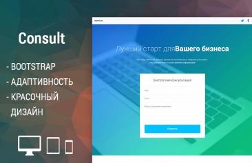 Consult - адаптивный html-шаблон для консультаций