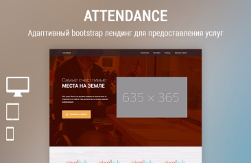 Attendance - адаптивный bootstrap лендинг для услуг