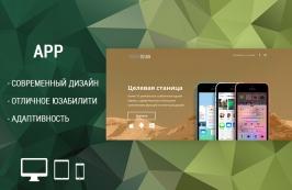 APP - шаблон Landing Page для мобильного приложения