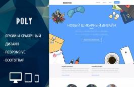 Poly - яркий и красочный HTML шаблон