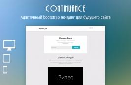 Continuance - html шаблон для будущего сайта