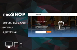 proSHOP - html шаблон для интернет-магазина