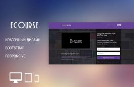 eCourse - яркий и красочный лендинг