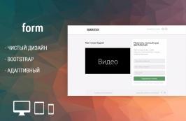 form - HTML страница заглушка с формой