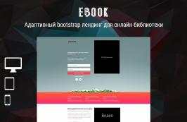 eBook - адаптивный лендинг для онлайн-библиотеки
