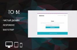 To be  - лендинг для будущего сайта