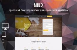 Build - красочный лендинг для строительной компании