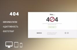404 - html шаблон страницы ошибок