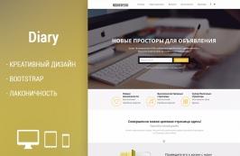 Diary - креативный html шаблон