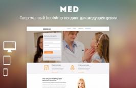 MED - современный лендинг для медучреждения