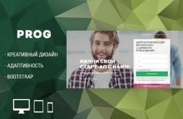 Prog - адаптивный шаблон для веб-сервиса