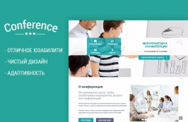 Conference - стильный html шаблон для событий
