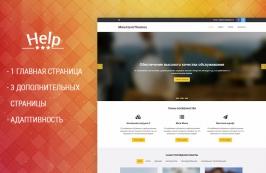 Help - html шаблон для предоставления услуг
