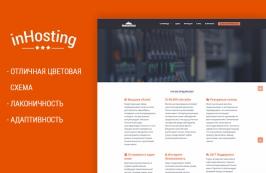 inHosting - лаконичный html шаблон для хостинга