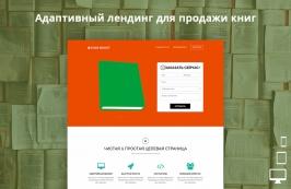 Athenaeum - адаптивный лендинг для продажи книг