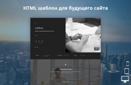 ComingSoon - html шаблон для будущего сайта
