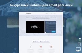 Email - аккуратный шаблон для email рассылки