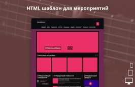 Happening - html шаблон для музыкального сайта