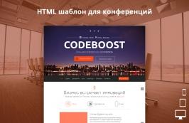 Parley - html шаблон для конференций