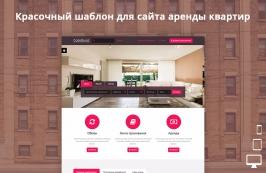 Rent - html шаблон по бронированию недвижимости