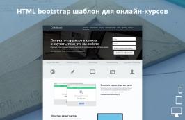 Science - одностраничный HTML bootstrap шаблон