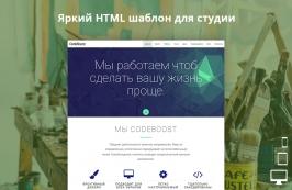 StuDio - яркий html шаблон для студии