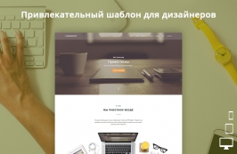 Styling - привлекательный шаблон для дизайнеров