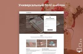 Universal - универсальный html шаблон