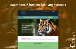 Tour - адаптивный html шаблон для туризма