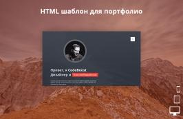 WebPortfolio - гибкий шаблон для портфолио