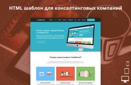 Consulting - html шаблон для консалтинговых компаний