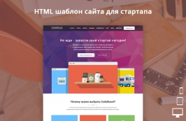 StartUp - html шаблон сайта для стартапа