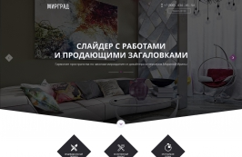 Landing page - Мирград