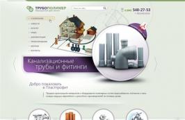 Шаблон сайта фирмы по продаже труб и фитингов