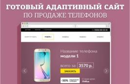 Адаптивный лендинг по продаже телефонов
