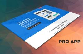Pro App - Адаптивный лендинг для мобильных приложений