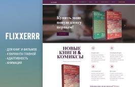 flixxerrr - Главная сайта по продаже книг-фильмов