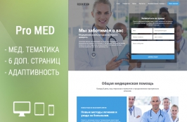 Pro MED - HTML шаблон здоровье и медицина