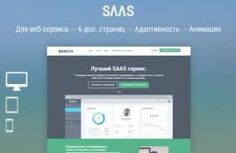 SAAS - Шаблон HTML для для веб-приложения