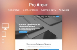 Pro Агент - HTML шаблон для веб-студий