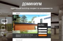 Доминиум - адаптивный одностраничник по недвижимости