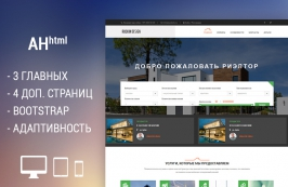 АН - Шаблон HTML сайта для агенства недвижимости